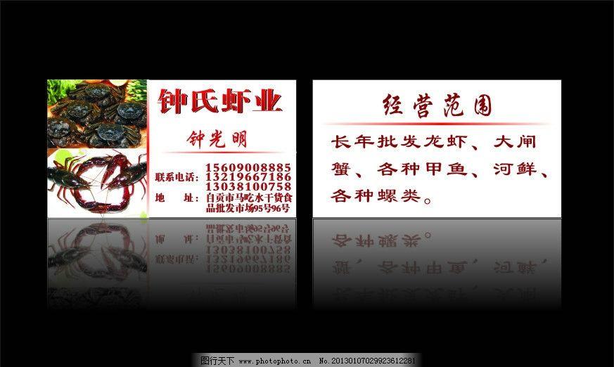 名片 龙虾 大闸蟹 红色名片 白色名片 名片卡片 广告设计 矢量 cdr