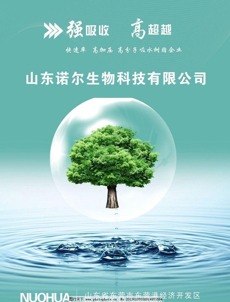 山东诺尔公司宣传单 宣传 宣传单 水珠 蓝色 树林 公司宣传 海报设计