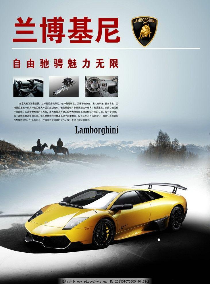 兰博基尼 名车 豪车 尊贵座驾 汽车广告 汽车展板 海报设计 广告设计