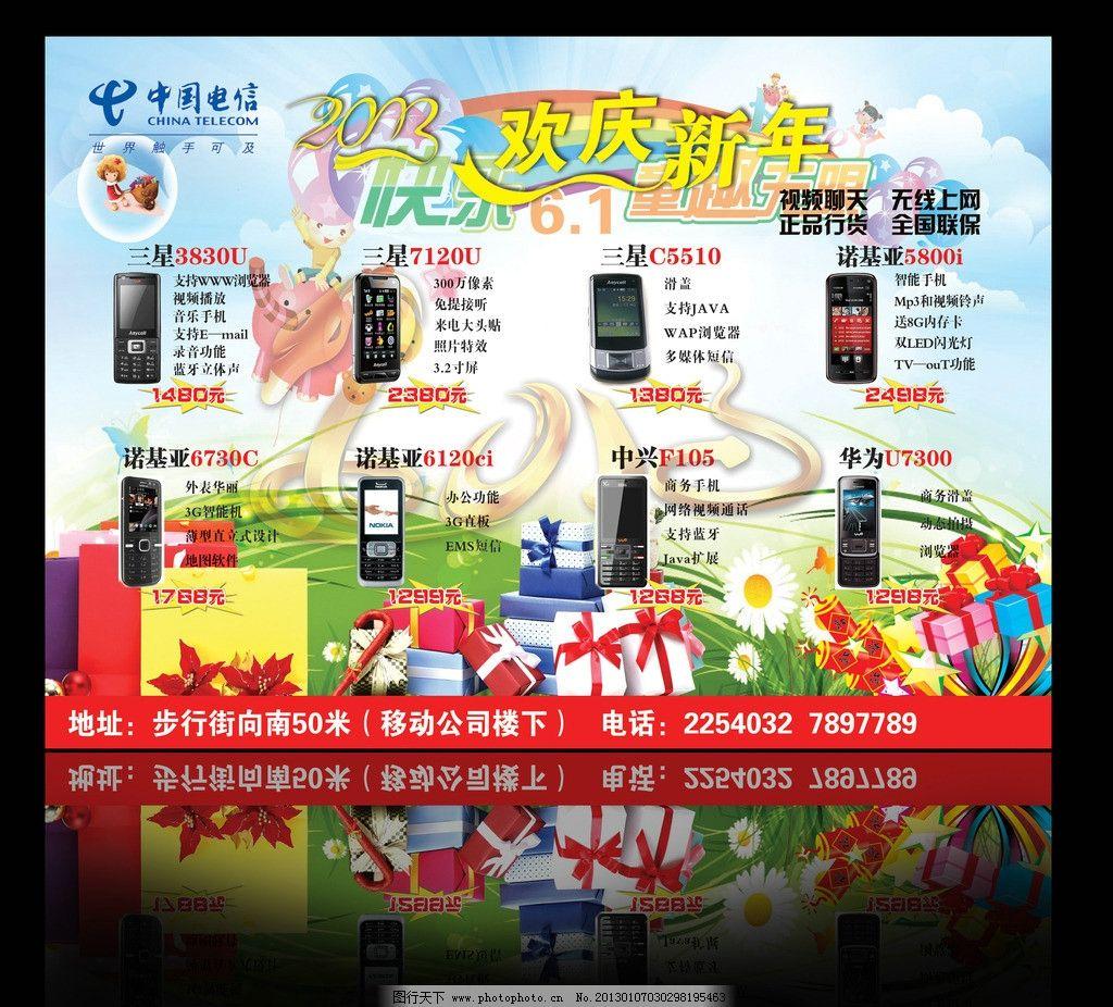 中国电信宣传单图片_展板模板