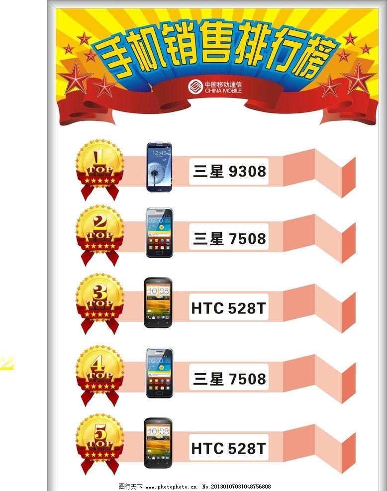手机销售排行榜图片_其他_广告设计_图行天下图库