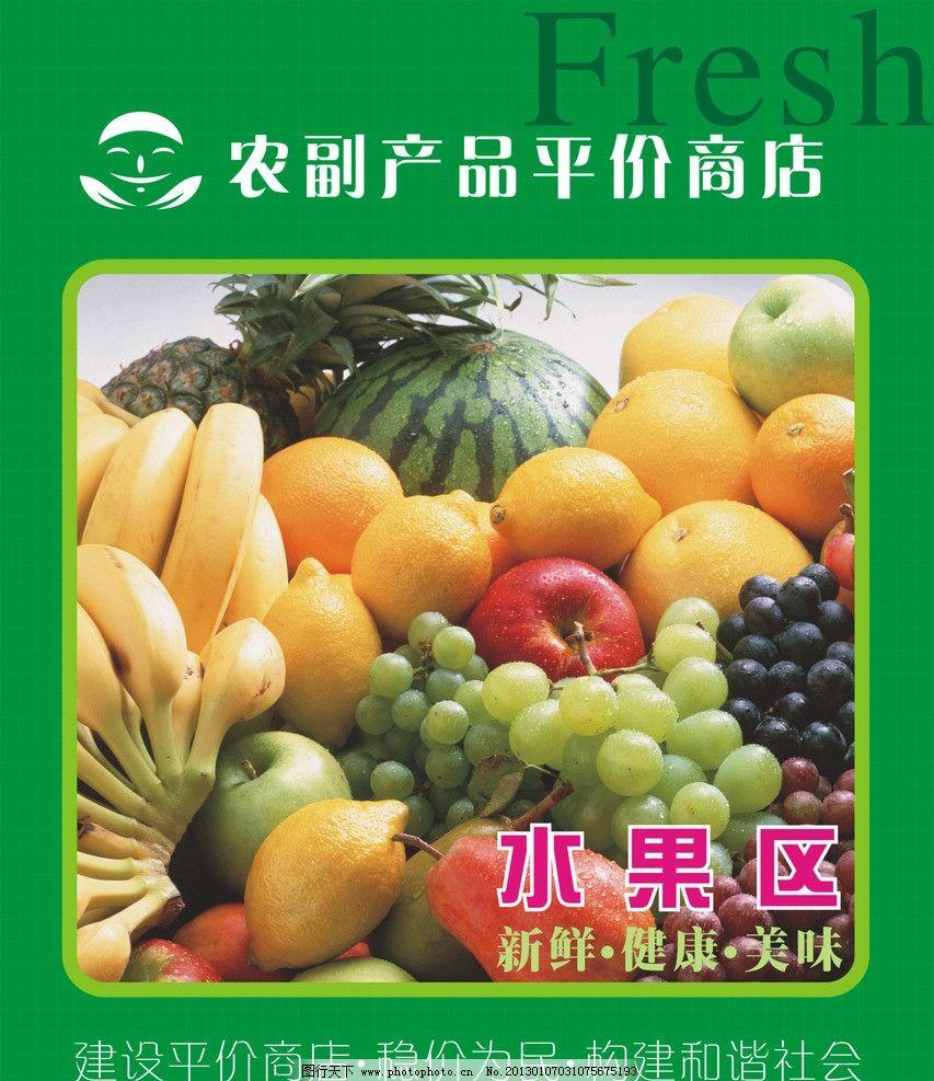 水果类 平价商店 水果区 超市生鲜类 其他设计 广告设计 矢量 cdr