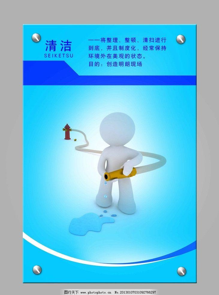 6s清洁 3d小人物 6s管理 企业挂图 曲线 透明亚克力 企业管理制度图片