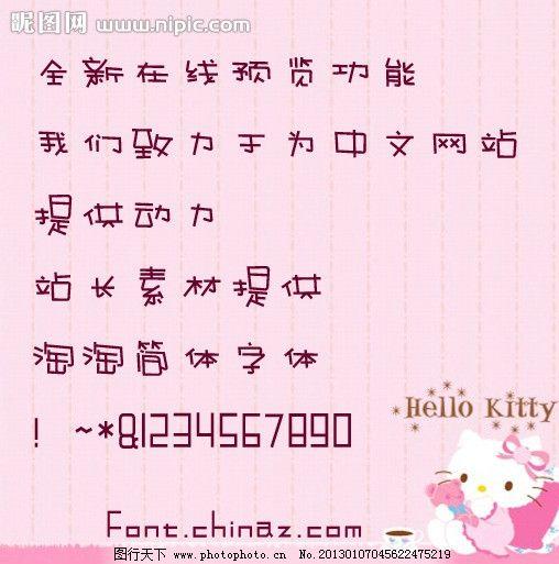 字体 中文 设计 数字 淘淘 简体 手绘 手写 英文字体 字体下载 源文件