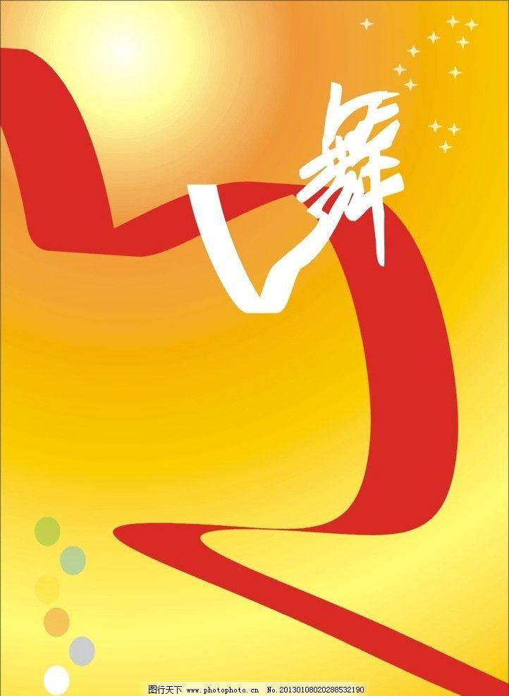 舞蹈 金色 红色 背景 底纹背景 底纹边框 矢量 cdr