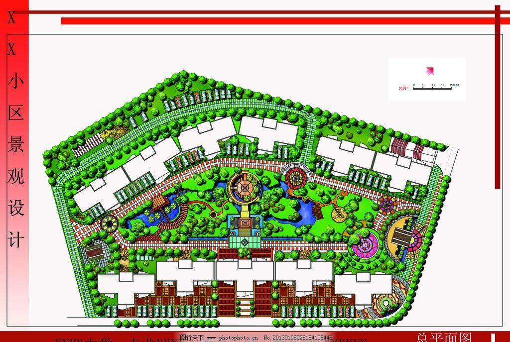 小区设计 园林设计 景观设计 环境设计 展板 学生作品 设计作业 大学