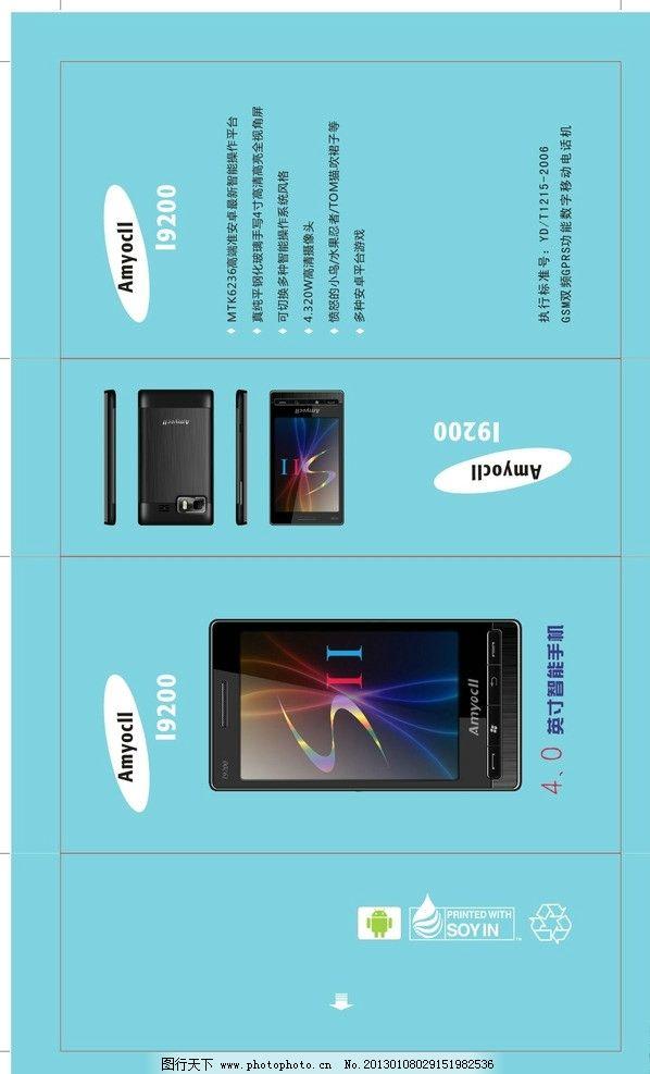 三星手機包裝盒圖片_包裝設計_廣告設計_圖行天下圖庫