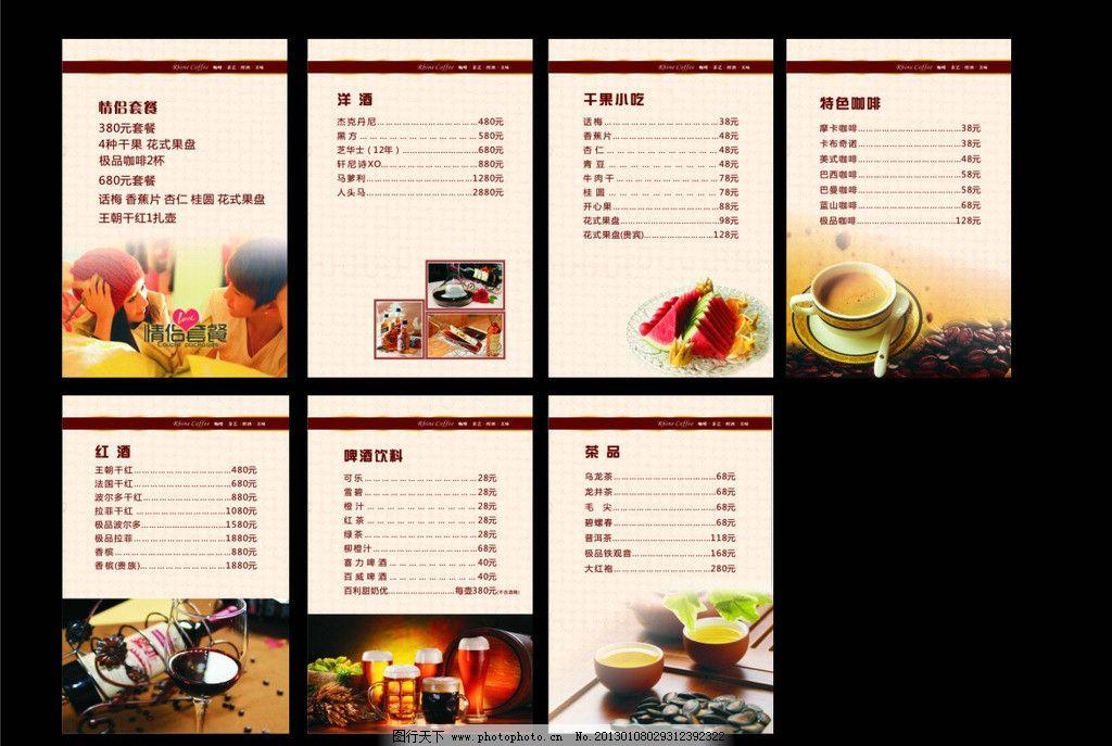 咖啡店菜单 咖啡 红酒 西瓜 茶 美女帅哥 小吃 画册设计 广告设计