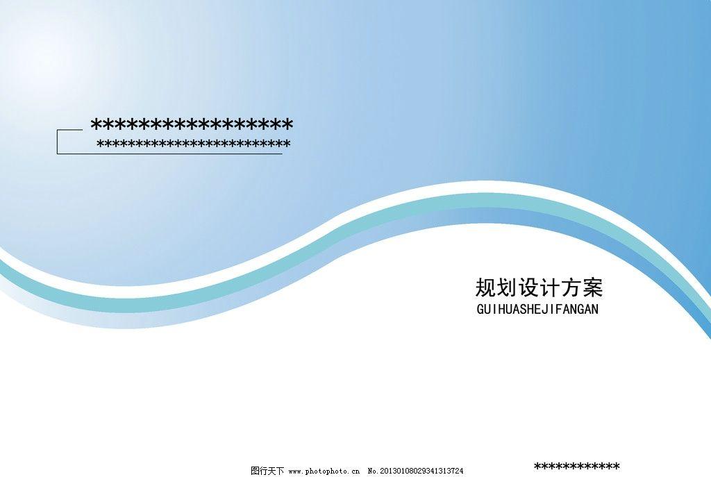 封面样板 画册封面 蓝色系封面 手绘封面 广告设计模板 源文件