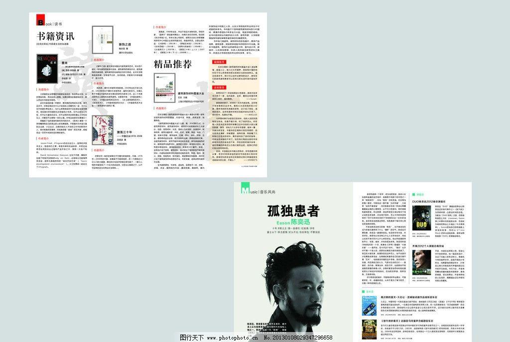 杂志设计 内页设计 版式 版面 排版 企业内刊 专题 读书 音乐
