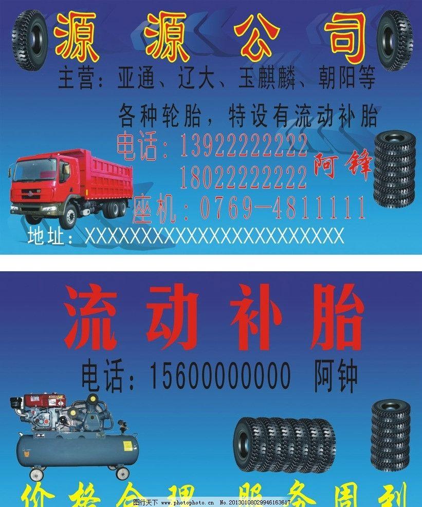 彩色名片 轮胎 名片 流动补胎 名片卡片 广告设计 矢量 cdr