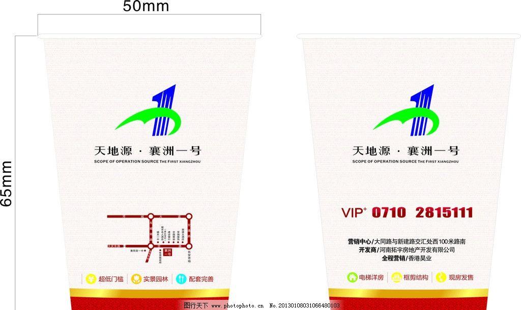 水杯 房地产水杯 纸杯 一次性纸杯 纸杯平面图 其他设计 广告设计