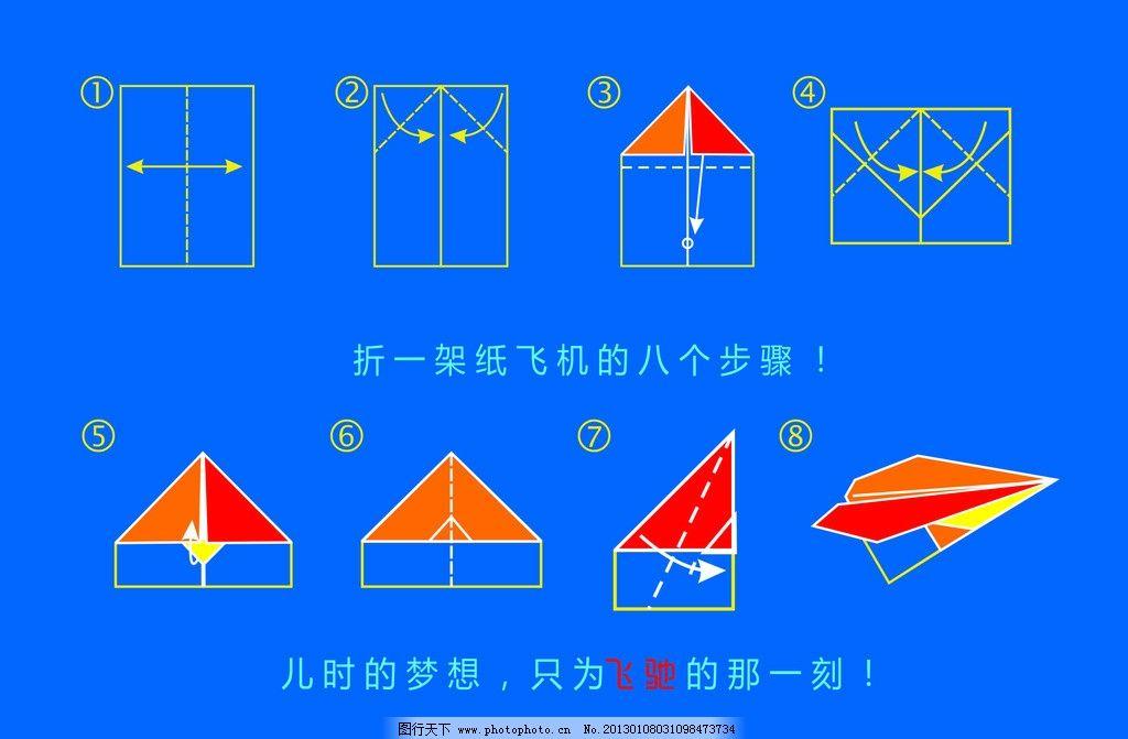 纸飞机平面设计图片