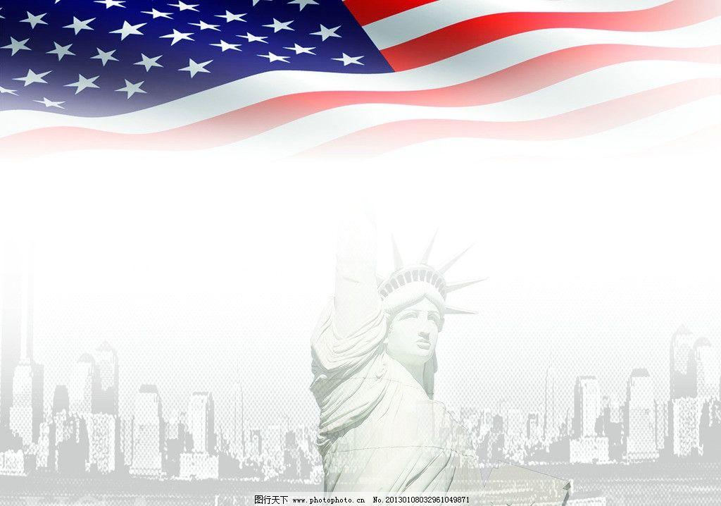 美国ppt背景图 美国 自由女神 ppt背景 美国国旗 设计创意 背景素材