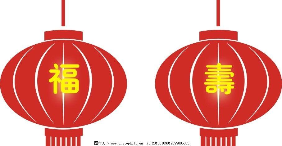红色灯笼 新年 福寿 喜庆 平面设计 广告设计 矢量 春节 节日素材