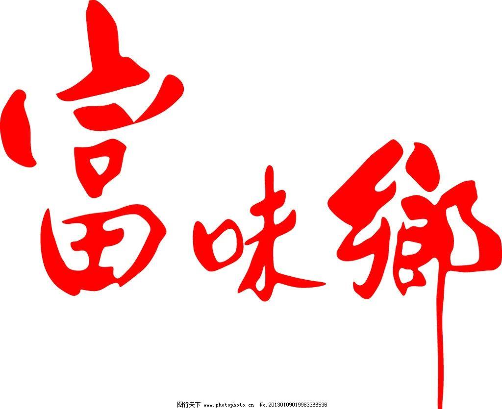 logo logo 标志 设计 矢量 矢量图 素材 图标 1024_835