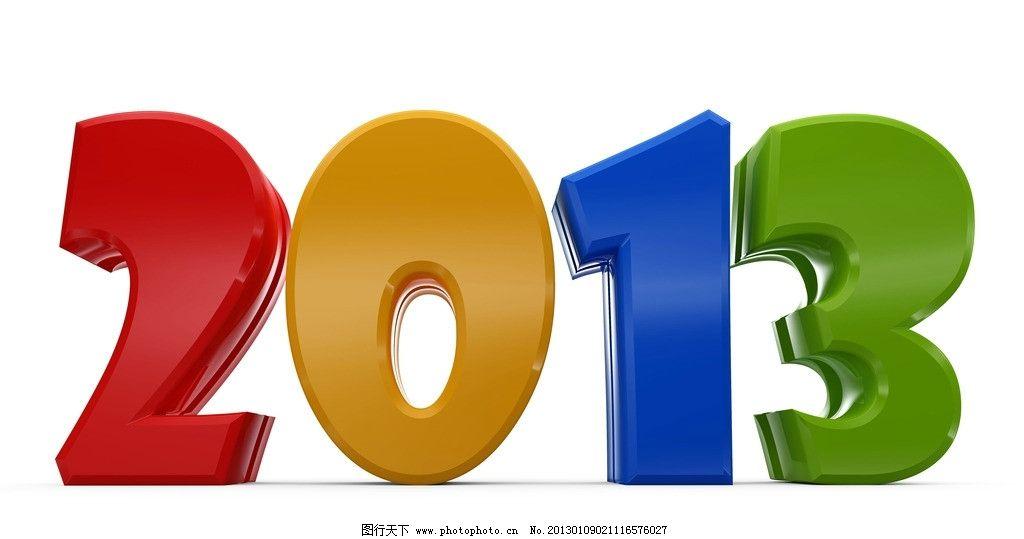 2013 数字 2013数字 新年快乐 3d数字 立体数字 3d设计 设计 2013春