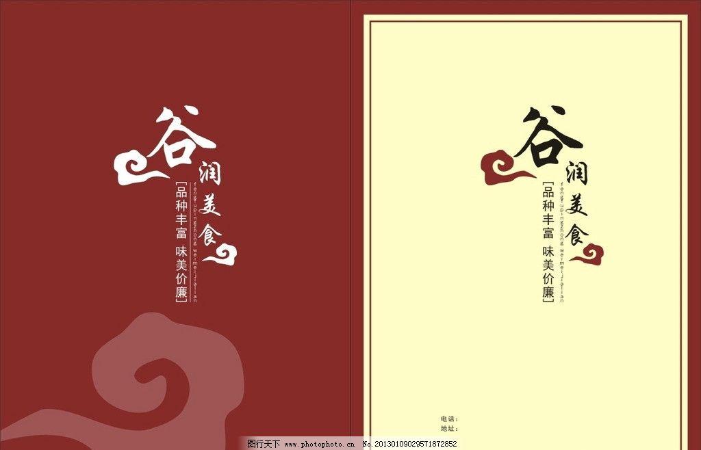 美食封面 深红色封面 云 食谱 简洁封面设计 餐饮 cdr 矢量 可