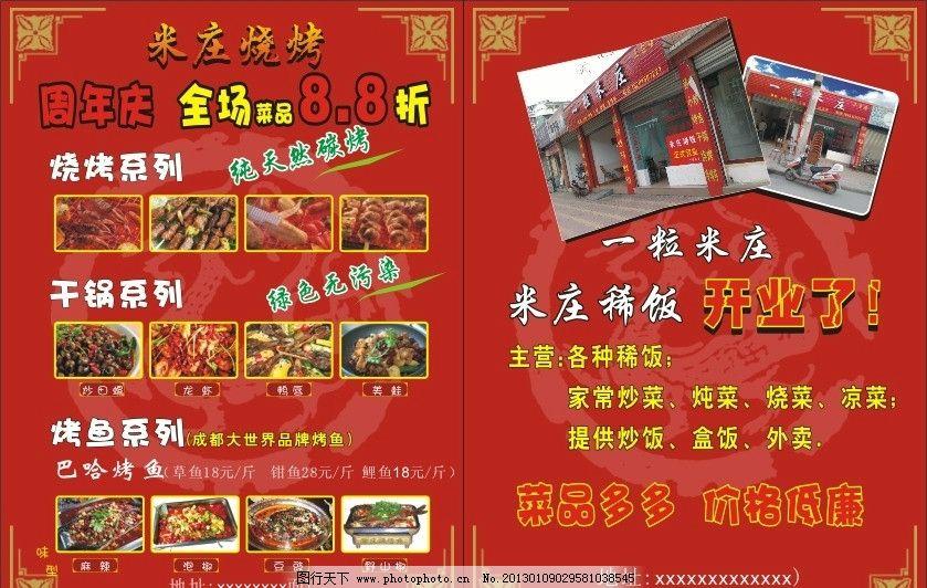 店宣传单 红色宣传单 周年庆 底纹 边花 烧烤 干锅 烤鱼 照片 广告