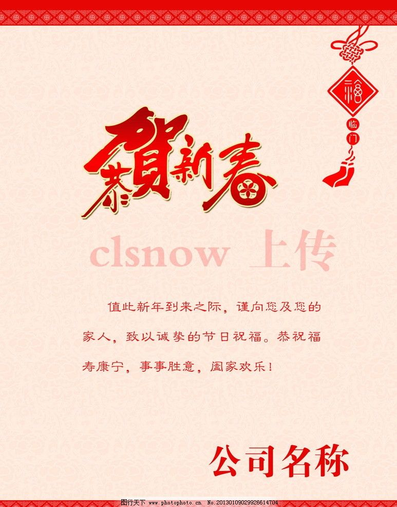 2013 贺卡 蛇 花纹 中国结 边框 名片卡片 广告设计模板 源文件 300