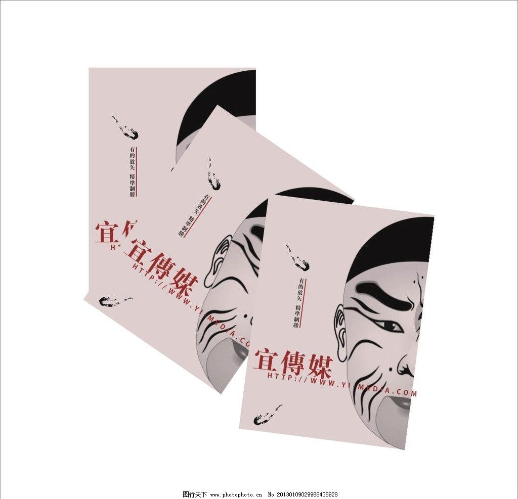 折页设计模版 折页 宣传单 dm单 京剧脸谱 京剧折页设计 水墨鱼 水墨图片