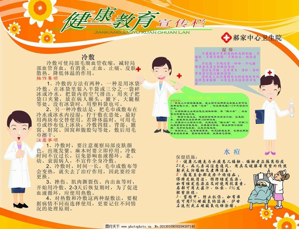 健康教育宣传栏 健康教育 宣传栏 医疗 卫生 卫生院 展板 模板 水痘