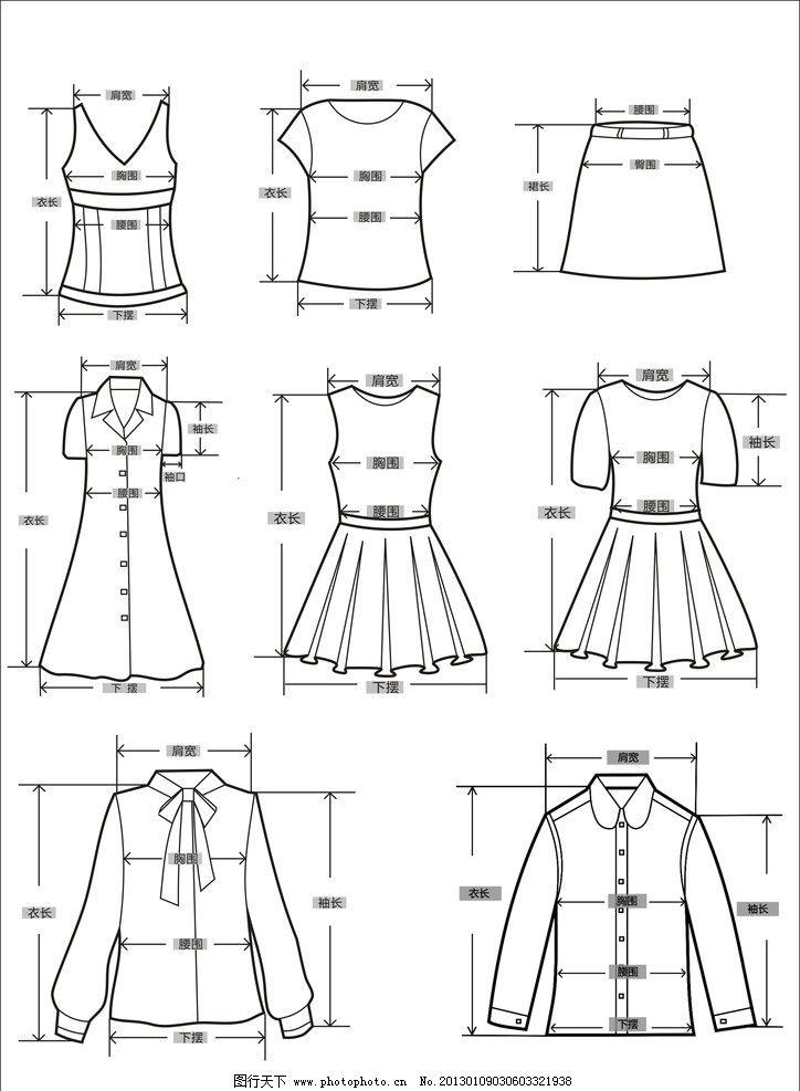 服装矢量图 服装设计 连衣裙