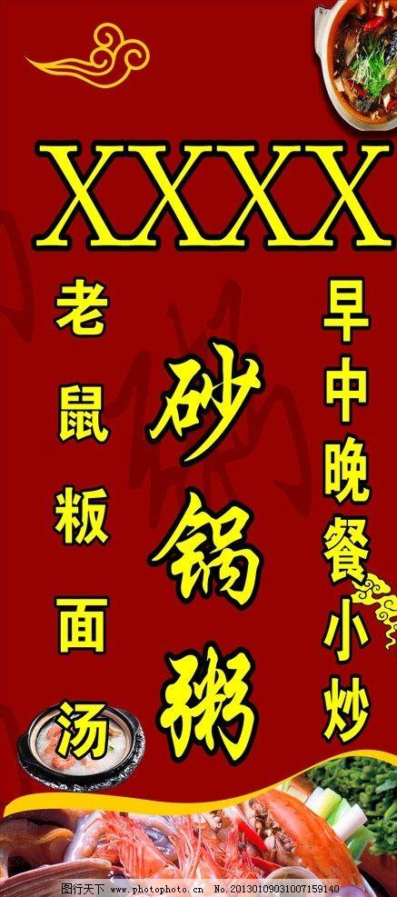 砂锅粥 夜宵 宵夜 小炒 早中晚餐 饮食 餐饮 灯箱 面 其他设计 广告