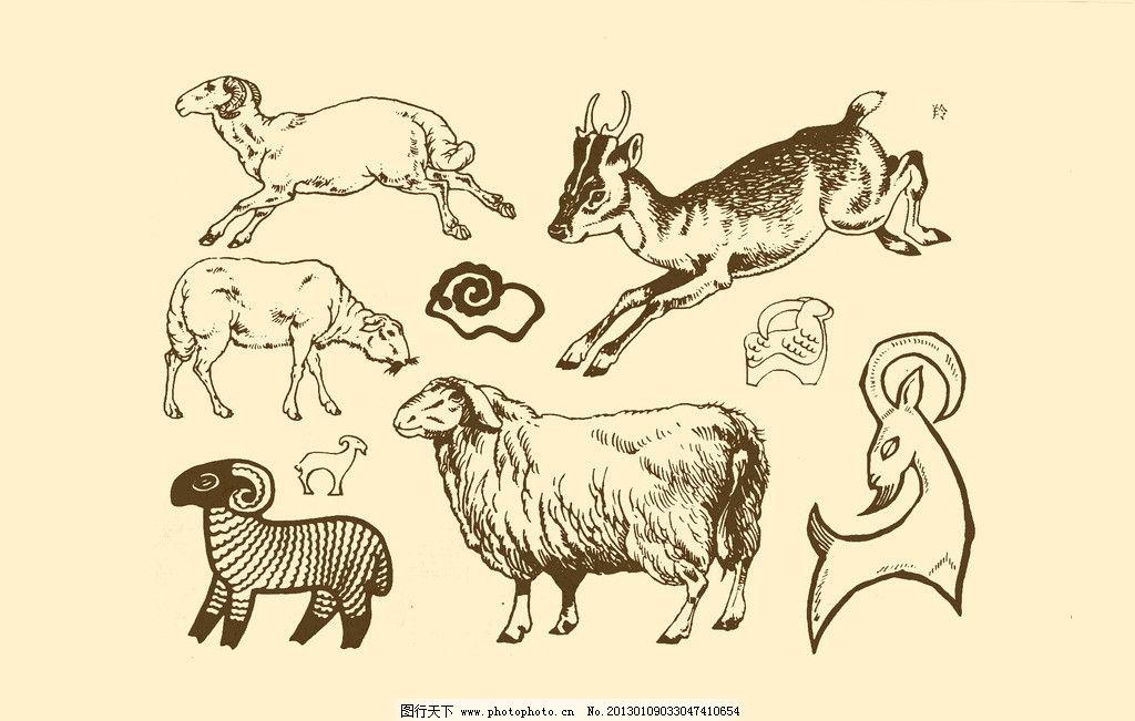 动物图案 羊 卡通 动物