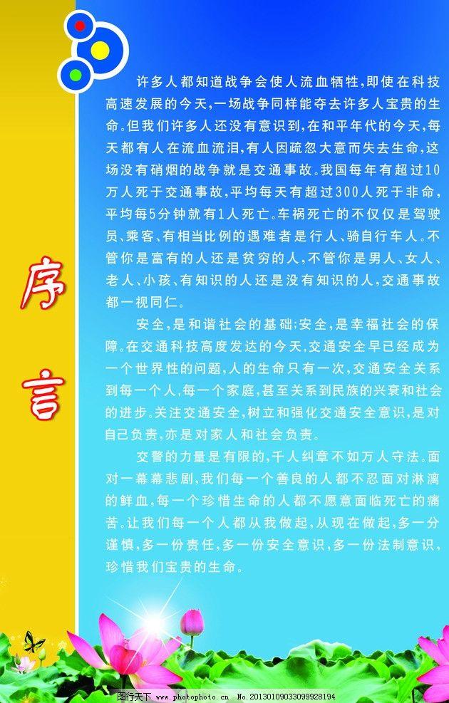 莲花 展厅 蓝色 海报设计 广告设计 模板 展板 设计 psd      排版 上