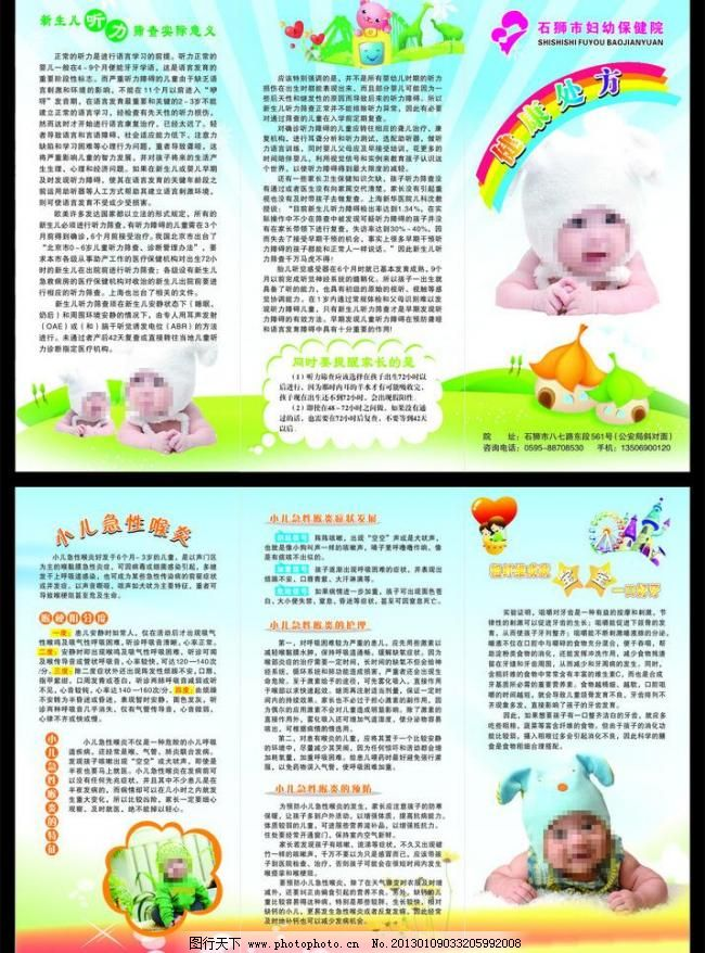 宝宝健康宣传单 可爱宝宝 三折页宣传单 健康处方 宝宝的健康 妇幼