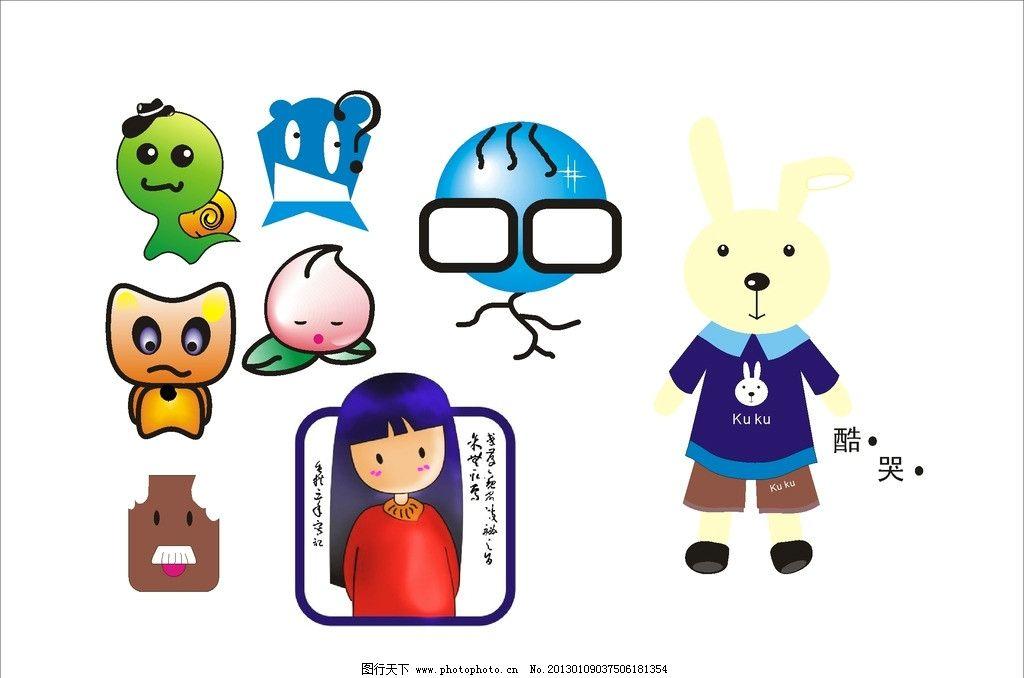 卡通人物动物 蜗牛 熊 问号 眼镜 三毛 兔猫 黑眼圈 女孩