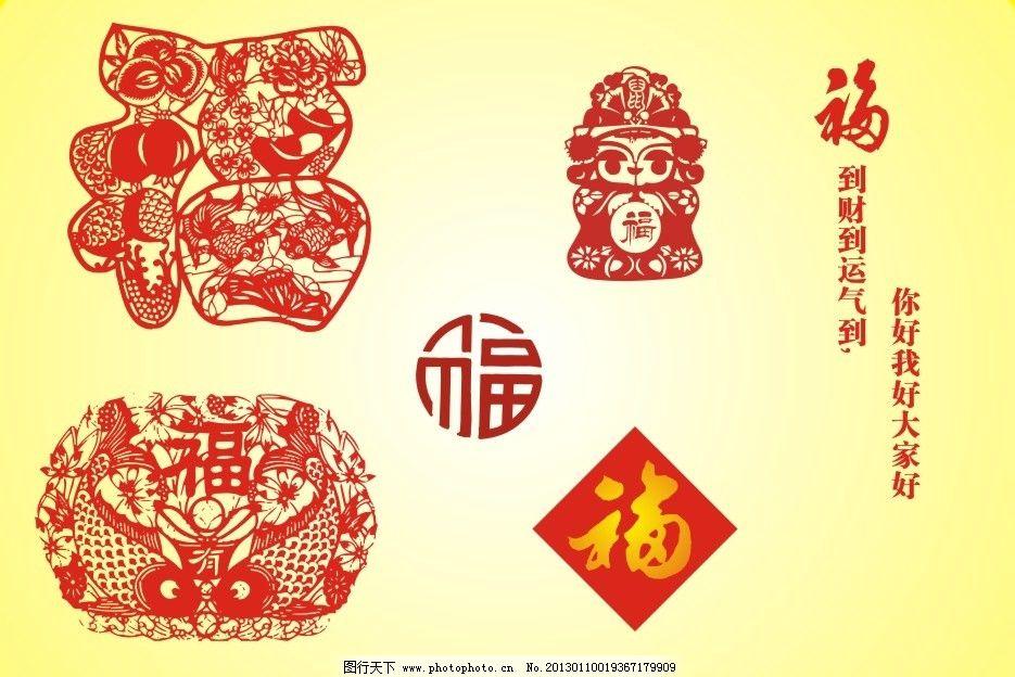 福到 福气 福字 剪纸 中国风 春节 福气娃娃 鱼 cdr 节日素材 矢量