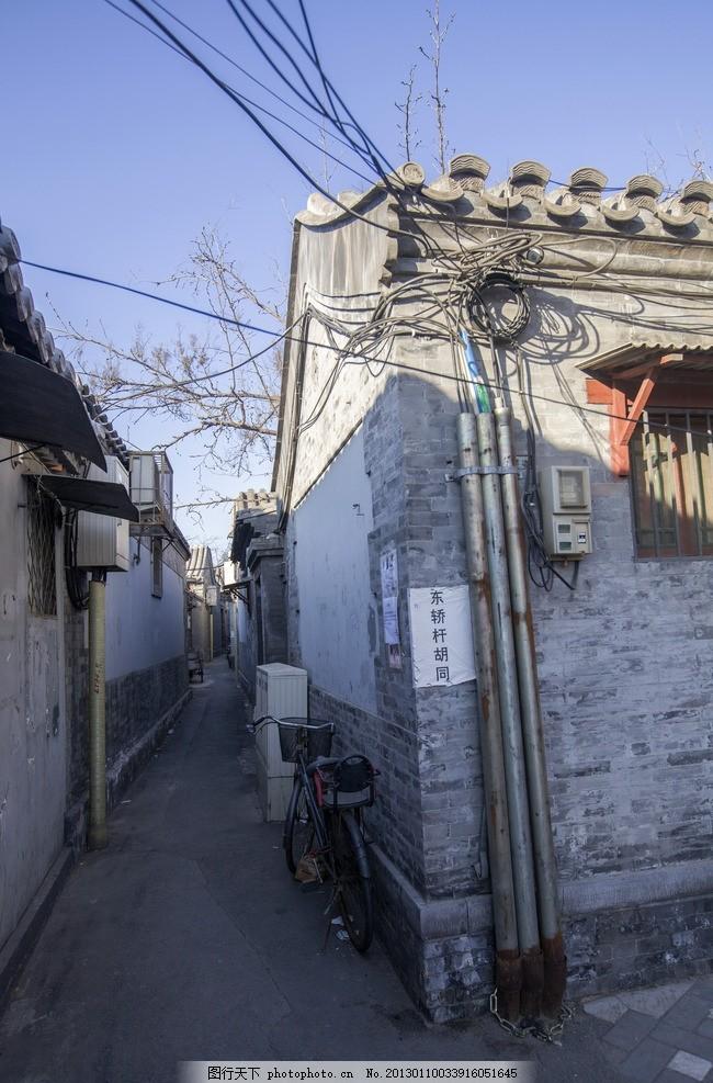 北京胡同 中国元素 老街 老北京 老建筑 街道 古建筑 蓝天 路灯