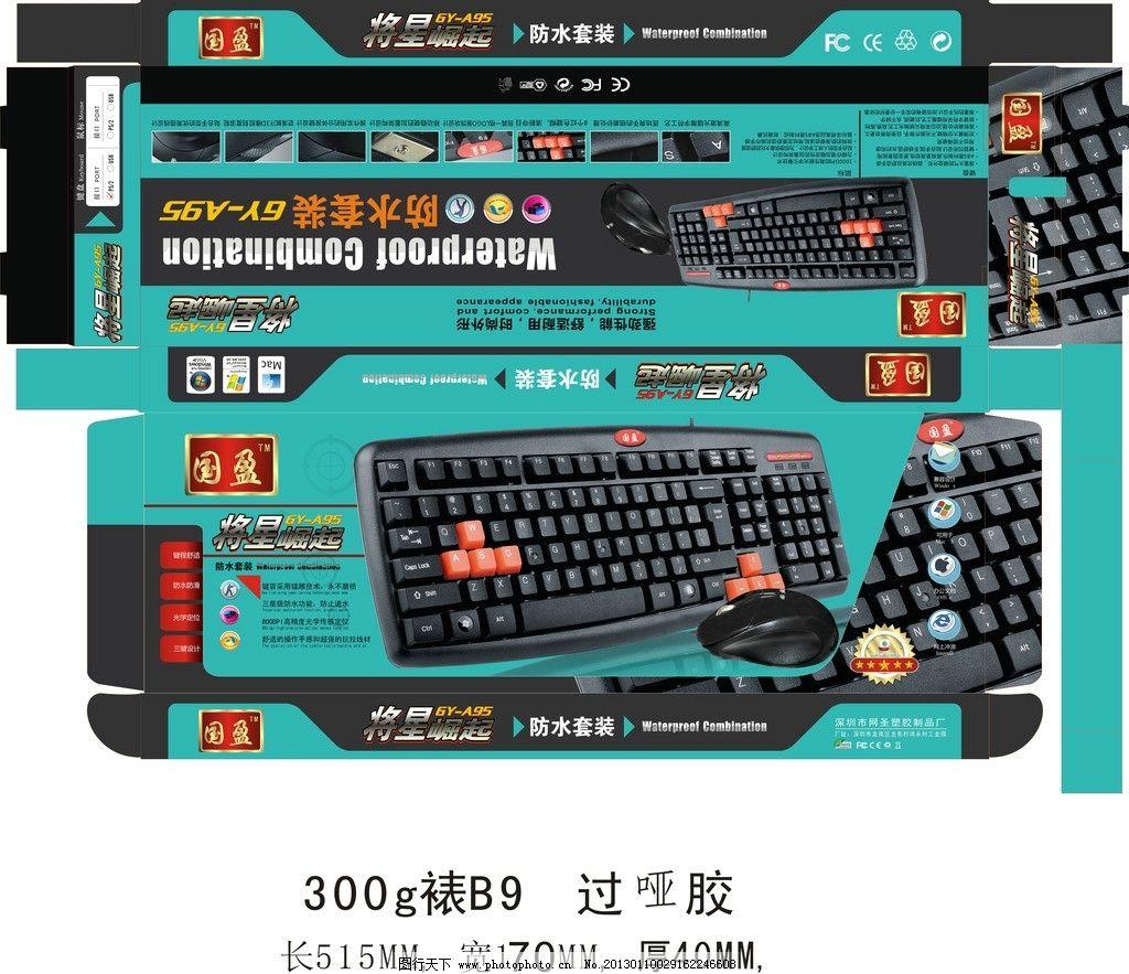 键盘接口电路图片