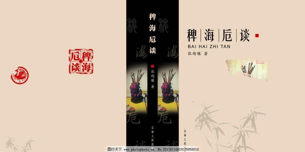 书籍设计 封面设计 装帧设计