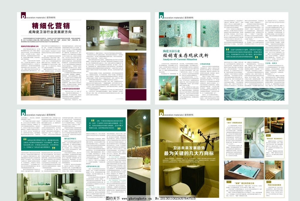 杂志设计 内页设计 版式 版面 排版 画册设计 企业内刊 专题 建材