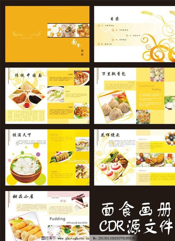 面食画册 画册内页 版式设计 广告设计模板 古典花纹 古典中国龙