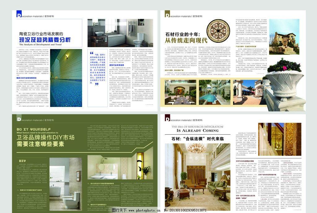 杂志设计 内页设计 版式 版面 排版 画册设计 企业内刊 专题 展会图片