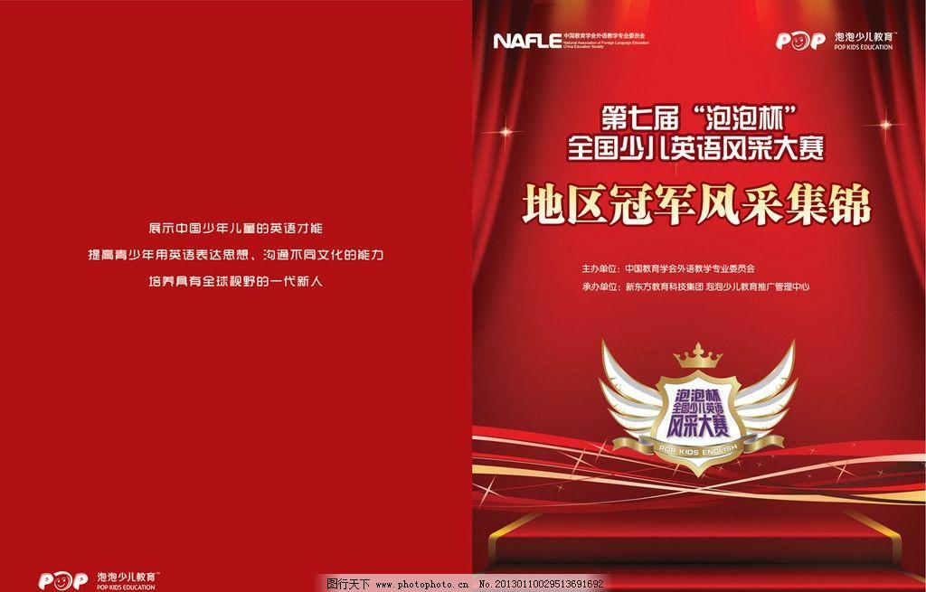 区冠军风采集封面图片,新东方 红色 帷幕 奖状