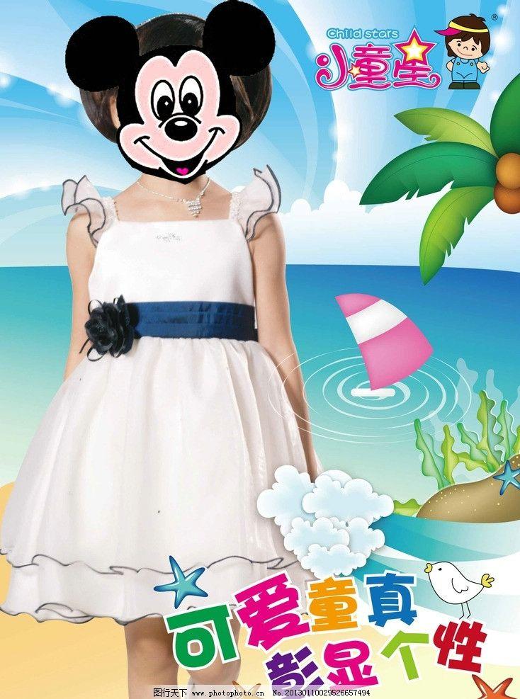 小童星 服装 宣传 店面设计 海报      设计 童装海报 可爱 标志 广告