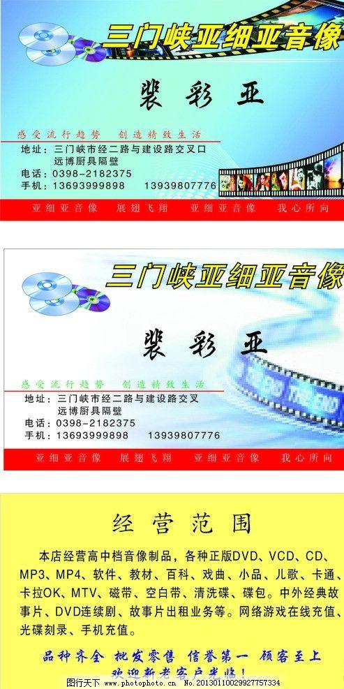 音像制品 光碟 电影胶片 蓝背景 线条 名片卡片 广告设计 矢量 cdr