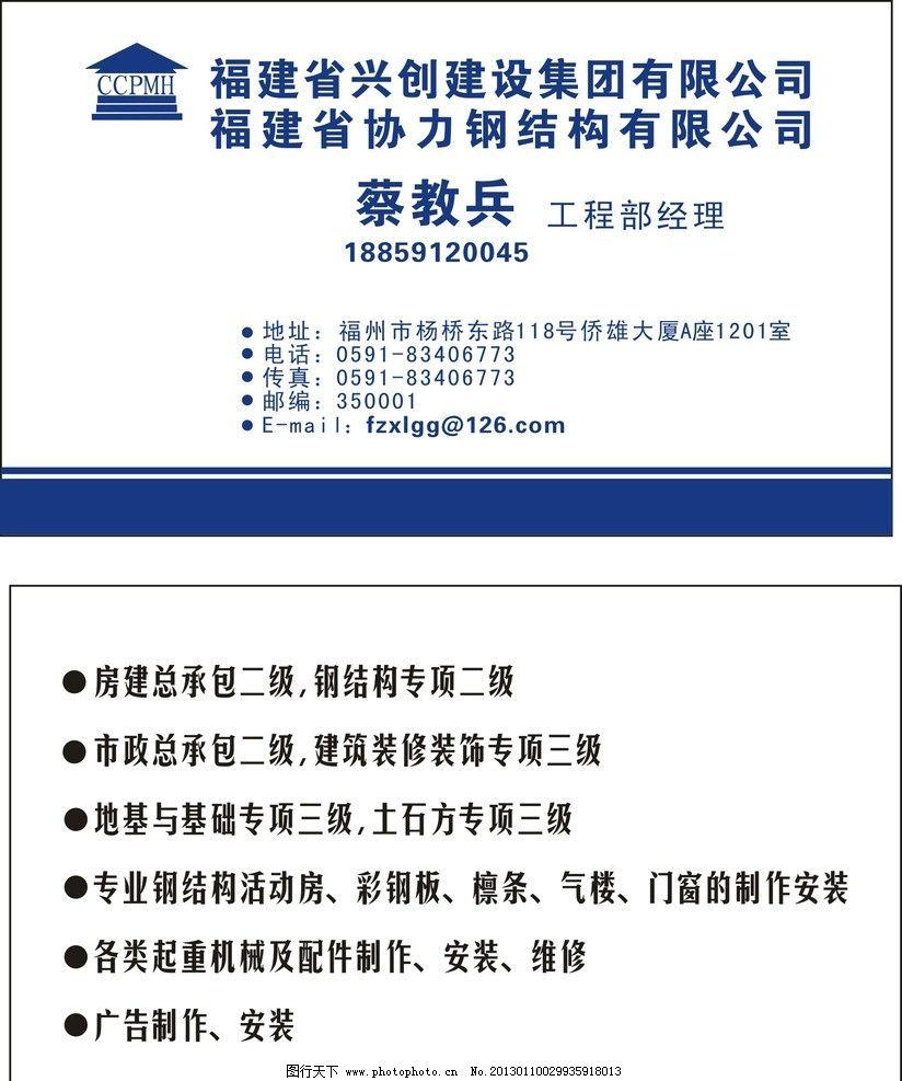 房地产 钢 名片 钢结构 名片卡片 广告设计 矢量 cdr