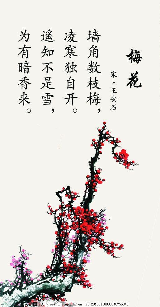 梅花 古诗 诗配图 王安石 宋朝 腊梅 广告设计模板 源文件