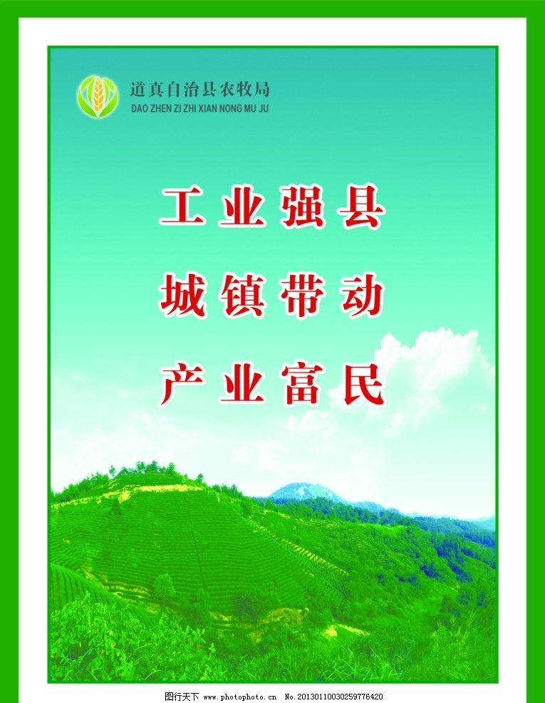 工业强县 城镇带动 产业富民 茶山蓝天 农业标志 画框 展板模板 广告