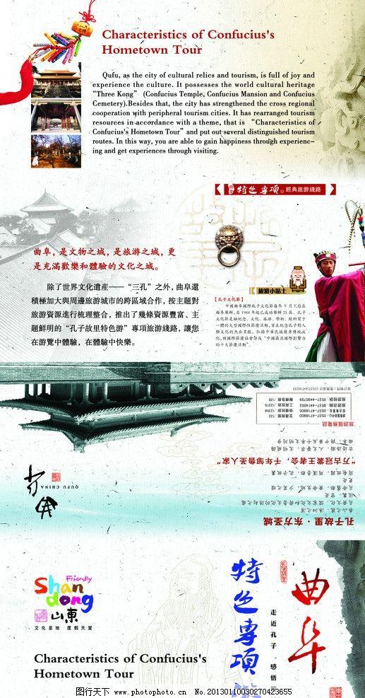 曲阜 孔庙 古建 龙柱 旅游 特色游 旅游折页 dm宣传单 广告设计模板