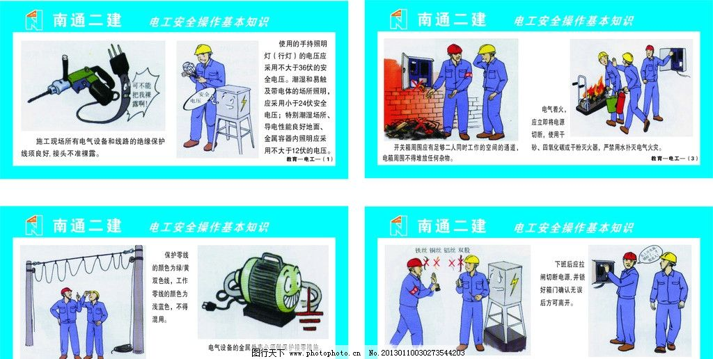 电工安全操作知识 电工操作知识 工地展板 建筑工地 矢量
