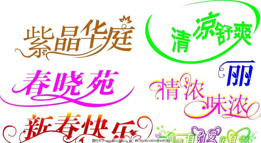 艺术字 新春快乐 艺术字体图片