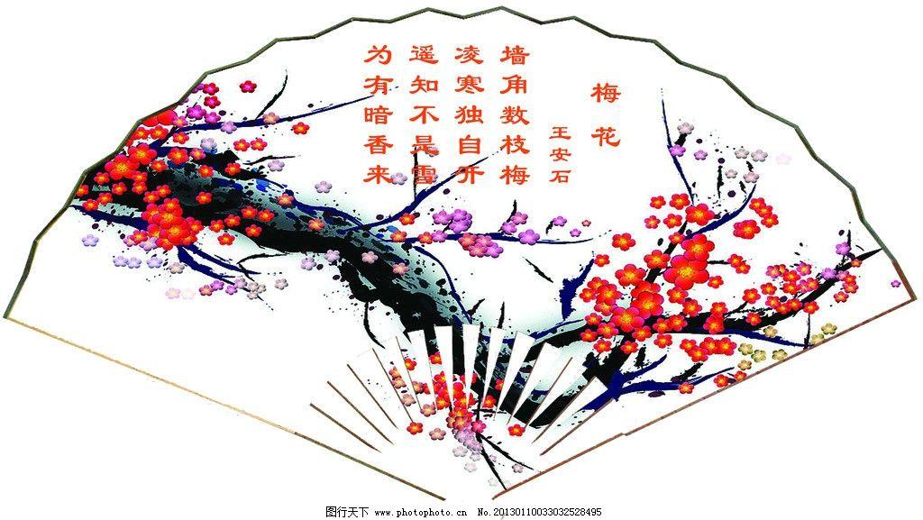 扇形 梅花 扇子 扇子形状 梅花古诗 王安石 墙角树枝梅 psd分层素材