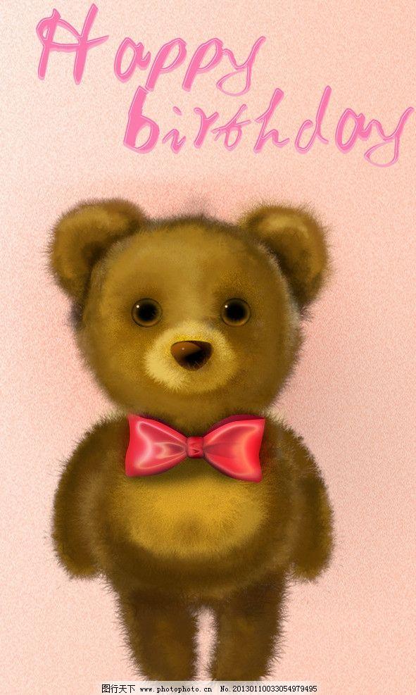 生日快乐小熊 毛茸茸 熊 生日 快乐 粉色 可爱 萌 玩偶 手绘 psd psd